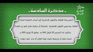 مراقبة هلال ذي القعدة 1442: الخميس 10 يونيو 2021 - YouTube