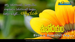 Telugu Subhodayam Good Morning Msgs Sms Quotes Wallpapers Poster