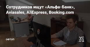 Сотрудников ищут «Альфа-Банк», Aviasales, AliExpress, Booking ...