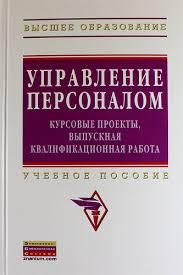 Управление персоналом курсовые проекты выпускная квалификационная  Купить Кибанов А Я Управление персоналом курсовые проекты выпускная квалификационная работа