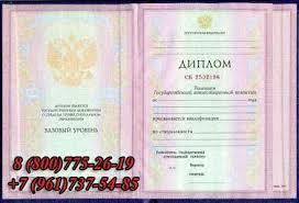 Диплом колледжа техникума volgogradiplom at ru  Купить диплом техникума · kupit diplom tehnikuma1997 2003
