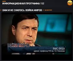 #юриспруденция #право #кодекс #адвокат #Янис #Юкша #ЮКК #РУСКО #СМИ #Россия ... - VVZpuKUJcEc