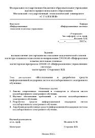 Образец задания к магистерской диссертации Кафедра  Опубликовано в Без рубрики