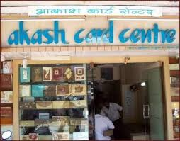 akash card centre, girgaon, mumbai printers for visiting card Wedding Cards Mumbai Gaiwadi akash card centre, girgaon, mumbai printers for visiting card justdial prabhat wedding cards gaiwadi mumbai