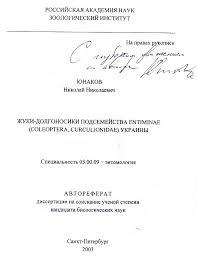 Автореферат Докторской broadman Автореферат Докторской Диссертации 2014
