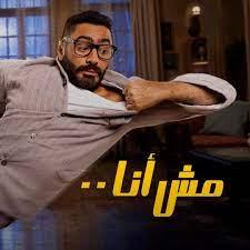 """الفنان تامر حسني يفقد السيطرة على يده فيلم """"مش أنا"""""""
