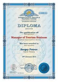 Дипломы и сертификаты Центр Качество Интернет Курс  Диплом Курсов подготовки и повышения квалификации персонала