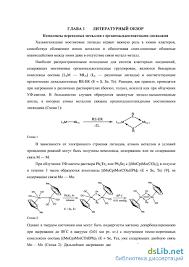и особенности строения органохалькогалогенидов и комплексов  Синтез и особенности строения органохалькогалогенидов и комплексов переходных металлов на их основе Текст диссертации