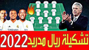 شاهد تشكيلة ريال مدريد 2022 بقياد أنشيلوتي مدرب ريال مدريد الجديد|صفقات ريال  مدريد 2021|مبابي لريال - YouTube