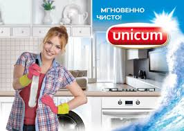 Unicum <b>средства</b> для чистки и уборки дома