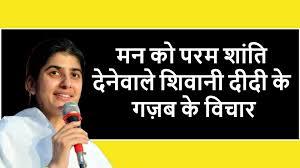 Bk Shivani Quotes In Hindi Sister Shivani Sumit Show