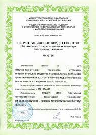 Бийский технологический институт 29 04 2014Сроки приема докладов на конференцию ТОХБиПП 2014 продлены