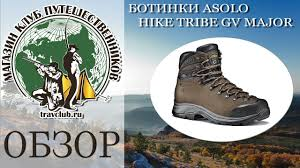 Видео обзор от travclub! <b>Ботинки ASOLO</b> HIKE <b>TRIBE GV</b> MAJOR ...