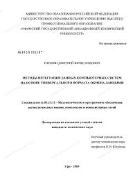 Диссертация на тему Методы интеграции данных компьютерных систем  Диссертация и автореферат на тему Методы интеграции данных компьютерных систем на основе универсального формата обмена