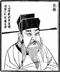 Image result for 包公神