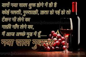 Happy New year quotes love inspirational in hindi with images ... via Relatably.com