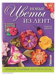 <b>Книга</b>: Новые <b>цветы из</b> лент. Приемы, техники, мастер-класс ...