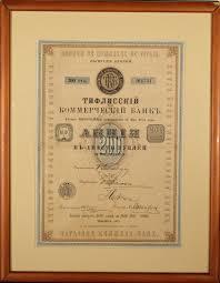 коммерческий банк Акция в рублей Тифлис год Тифлисский коммерческий банк Акция в 200 рублей Тифлис 1914 год