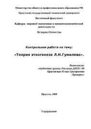 Теория организации взаимодействия государства и организаций  Теория этногенеза Л Н Гумилева реферат по теории государства и права скачать бесплатно историческое