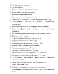 Темы магистерских диссертаций по социологии Типовые темы магистерских диссертаций по социологии