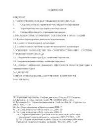 Совершенствование социально психологического климата на примере  Исследование и совершенствование системы управления персоналом на примере администрации Алькеевского муниципального района диплом 2010