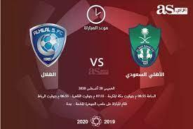 موعد مباراة الأهلي والهلال اليوم الخميس 20 أغسطس 2020 بالدوري السعودي  والقناة الناقلة