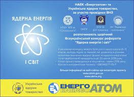 Энергоатом и Украинское ядерное общество начинают Всеукраинский  Теги Конкурс рефератов УкрЯО