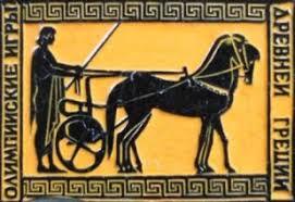 Олимпийские игры в древности урок физической культуры