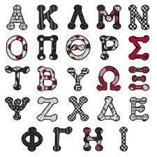 cute greek letter fonts