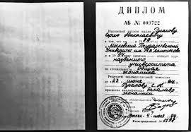 Сергей Русаков и его поддельный диплом Силовики  что специальность бакалавр экономики начала активно вводиться лишь в 1996 году то есть два года спустя после даты выдачи этого диплома Подпись