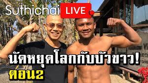 นัดหยุดโลก กับบัวขาว! ตอน2 : Suthichai live 04/02/2563 - YouTube