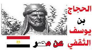 شاهد ماذا قال الحجاج بن يوسف الثقفي عن المصريين - YouTube