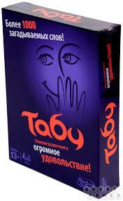 <b>Табу</b> (новая версия) | Купить <b>настольную игру</b> в магазинах Hobby ...