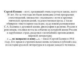 Урок в классе по творчеству Сергея Есенина Сергей Есенин поэт проживший очень короткую жизнь всего 30 лет Но за