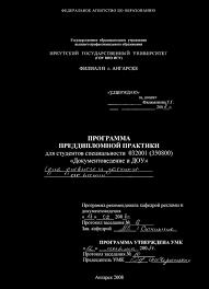 ПРОГРАММА ПРЕДДИПЛОМНОЙ ПРАКТИКИ для студентов специальности  ПРОГРАММА ПРЕДДИПЛОМНОЙ ПРАКТИКИ для студентов специальности 032001 350800 Документоведение и ДОУ
