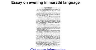 essay on evening in marathi language google docs