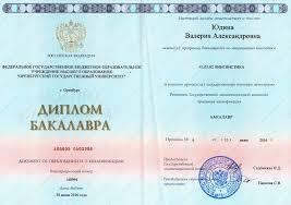 Купить диплом специалиста в краснодаре БЛАНКАХ ГОЗНАК Работаем со всеми регионами РФ купить диплом специалиста в краснодаре Заказать диплом сейчас