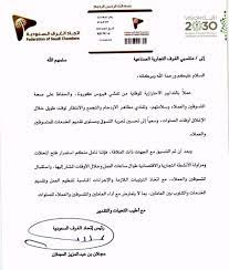 Hashtag #اغلاق_المحلات_وقت_الصلاه auf Twitter