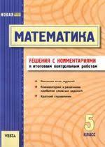 класс Решения с комментариями к итоговым контрольным работам  Математика 5 класс Решения с комментариями к итоговым контрольным работам Мерзляк А Г Полонский В Б