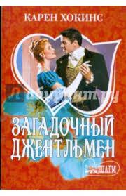 """Книга: """"<b>Загадочный джентльмен</b>"""" - <b>Карен Хокинс</b>. Купить книгу ..."""