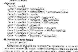 Поурочные разработки по русскому языку класс Урок