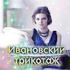 <b>Женская</b> одежда г. Иваново. БЕЗ ПРЕДОПЛАТЫ — Темы | OK.RU