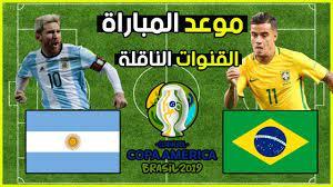 موعد مباراة البرازيل والارجنتين نصف نهائي بطولة كوبا امريكا 2019 والقنوات  المجانية الناقلة - YouTube