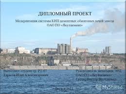 Презентация на тему ДИПЛОМНЫЙ ПРОЕКТ Модернизация системы КИП  1 ДИПЛОМНЫЙ ПРОЕКТ Модернизация