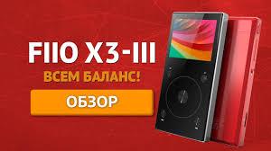 Обзор <b>плеера FIIO X3</b> Mark III → Что в нем нового и интересного ...