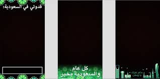 snapchat offered a wide range of national day filters for its saudi based users to express their joy and patriotism through these colorful frames