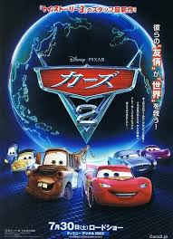 cars the movie cover. Contemporary Movie Cars 2 New Poster To The Movie Cover O