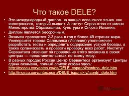 Презентация на тему Как сдать экзамен dele в Екатеринбурге  2 Что такое dele Это международный диплом на знание