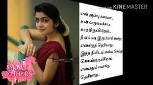 My Dear Husband Tamil Love Album Whatsapp Statue Video Tamil Album