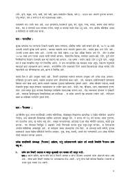 essay on autobiography of a tree in english essay autobiography of a tree
